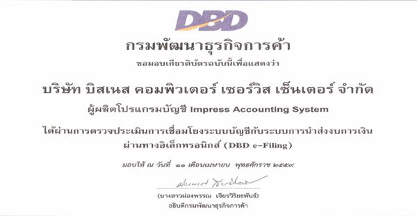 Impress Professional เชื่อมโยงกับ DBD e-Filing ของกรมพัฒนาธุรกิจการค้า